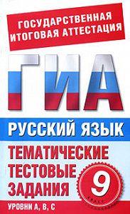 Ирина Добротина -Русский язык. 9класс. Тематические тестовые задания для подготовки к ГИА