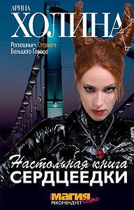 Арина Холина -Настольная книга сердцеедки