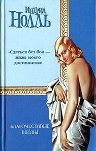 Ингрид Нолль -Благочестивые вдовы