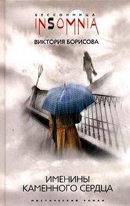 Виктория Борисова -Именины каменного сердца