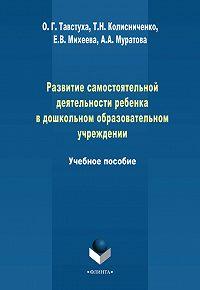 Т. Колисниченко -Развитие самостоятельной деятельности ребенка в дошкольном образовательном учреждении. Учебное пособие