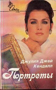 Джулия Кендал -Портреты