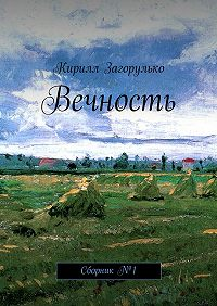 Кирилл Загорулько - Вечность