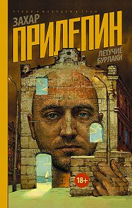 Захар Прилепин - Летучие бурлаки (сборник)