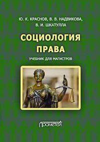 В. И. Шкатулла -Социология права