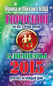 Ирина Кош -Прогноз на каждый день. 2015 год. Близнецы