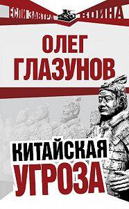 Олег Глазунов -Китайская угроза