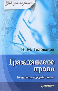 Н. М. Голованов -Гражданское право