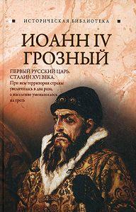Глеб Благовещенский - Иоанн IV Грозный