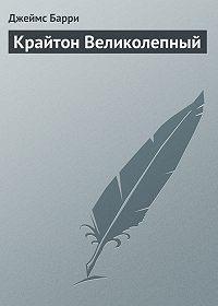 Джеймс Мэтью Барри -Крайтон Великолепный