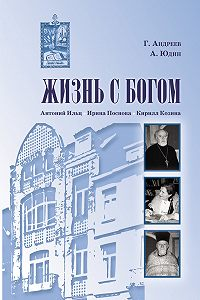 Алексей Юдин -Жизнь с Богом (сборник)