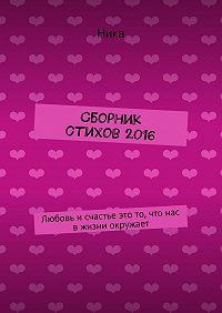 Ника - Сборник стихов2016