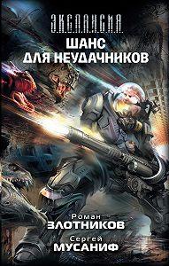 Роман Злотников, Сергей  Мусаниф - Шанс для неудачников