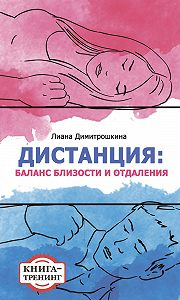 Лиана Димитрошкина -Дистанция: баланс близости и отдаления. Книга-тренинг