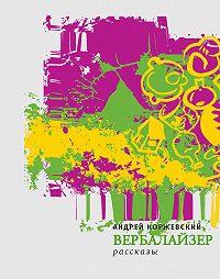 Андрей Коржевский -Вербалайзер (сборник)