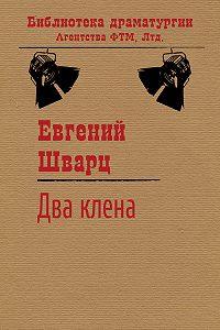 Евгений Шварц -Два клена