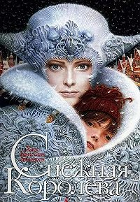 Ганс Христиан Андерсен - Снежная королева (с иллюстрациями)