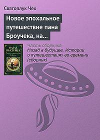 Сватоплук Чех - Новое эпохальное путешествие пана Броучека, на этот раз в XV столетие