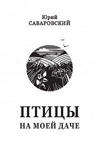 Юрий Саваровский -Птицы на моей даче (сборник)