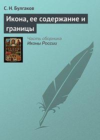 С.Н. Булгаков - Икона, ее содержание и границы