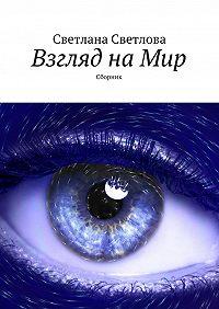 Светлана Светлова -Взгляд на Мир. Сборник