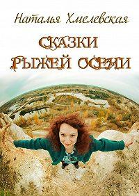 Наталья Хмелевская -Сказки Рыжей Осени