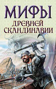 Владимир Петрухин - Мифы древней Скандинавии