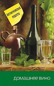 С. П. Кашин - Домашнее вино