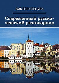 Виктор Стецура -Современный русско-чешский разговорник