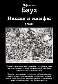 Эфраим Баух -Ницше и нимфы