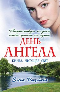 Елена Ишутина -День ангела