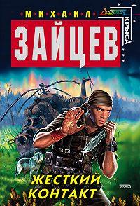 Михаил Зайцев -Жесткий контакт