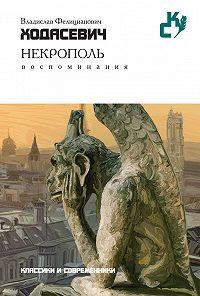 Владислав Фелицианович Ходасевич -Некрополь