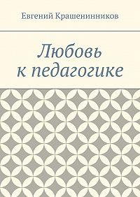 Евгений Крашенинников -Любовь кпедагогике