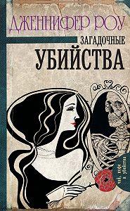 Дженнифер Роу -Загадочные убийства