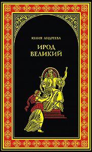 Юлия Андреева -Ирод Великий