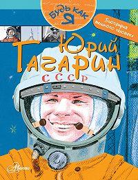 Александр Монвиж-Монтвид -Юрий Гагарин