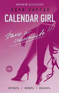 Одри Карлан -Calendar Girl. Долго и счастливо!