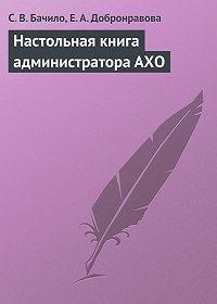 С. В. Бачило, Е. Добронравова, Л. Волкова - Настольная книга администратора АХО