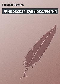 Николай Лесков -Жидовская кувырколлегия