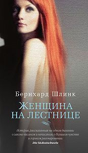 Бернхард Шлинк - Женщина на лестнице