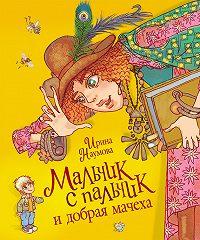 Ирина Наумова -Мальчик с пальчик и добрая мачеха