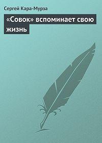 Сергей Кара-Мурза -«Совок» вспоминает свою жизнь