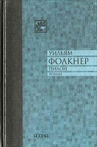Уильям Фолкнер -Пилон