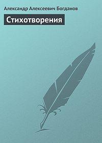 Александр Алексеевич Богданов -Стихотворения