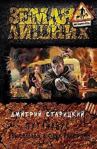 Дмитрий Старицкий -Путанабус. Две свадьбы и одни похороны