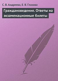 С. В. Андреева -Граждановедение. Ответы на экзаменационные билеты