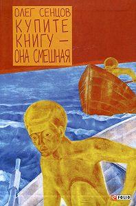 Олег Сенцов -Купите книгу – она смешная. Ненаучно-популярный роман с элементами юмора