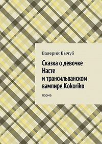 Валерий Вычуб -Сказка одевочке Насте итрансильванском вампире Kokoriko