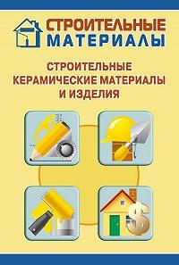Илья Мельников - Строительные керамические материалы и изделия